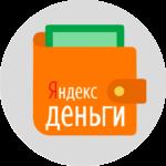 Яндекс-деньги для поддержки сайта